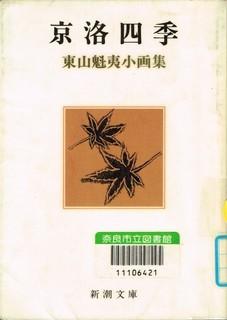 01-京洛四季.jpg
