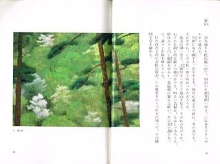 03-嵐山.jpg