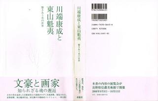 07-川端康成と東山魁夷.jpg