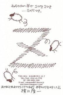 2015_年賀状.jpg