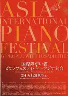 IPDアジア大会20111210.jpg